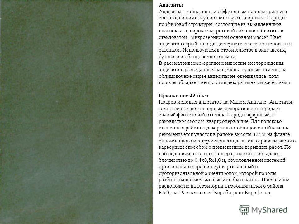 Андезиты Андезиты - кайнотипные эффузивные породы среднего состава, по химизму соответствуют диоритам. Породы порфировой структуры, состоящие из вкрапленников плагиоклаза, пироксена, роговой обманки и биотита и стекловатой - микрозернистой основной м