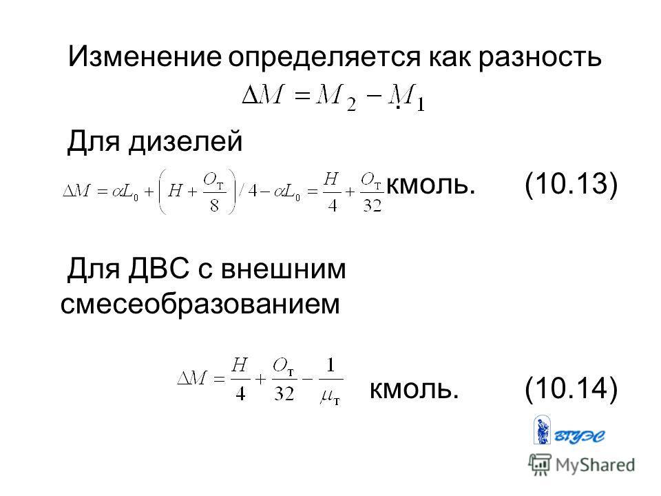 Изменение определяется как разность. Для дизелей кмоль. (10.13) Для ДВС с внешним смесеобразованием кмоль. (10.14)