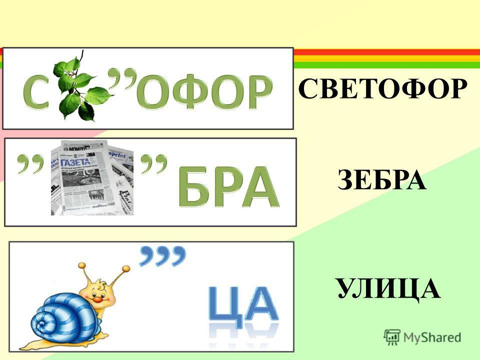 СВЕТОФОР ЗЕБРА УЛИЦА