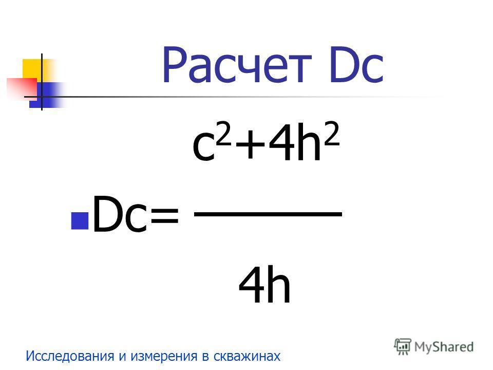 Исследования и измерения в скважинах Расчет Dс с 2 +4h 2 Dс= 4h