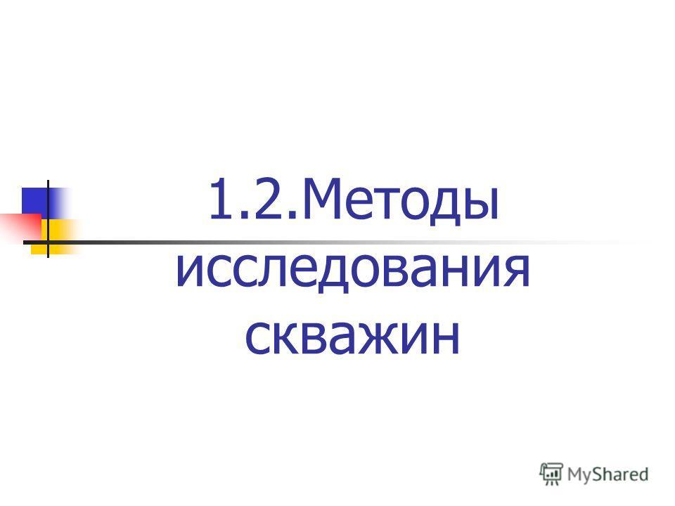 1.2.Методы исследования скважин