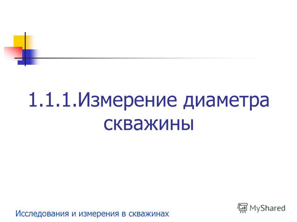 Исследования и измерения в скважинах 1.1.1.Измерение диаметра скважины
