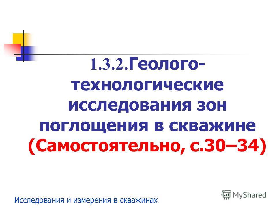 Исследования и измерения в скважинах 1.3.2. Геолого- технологические исследования зон поглощения в скважине (Самостоятельно, с.30–34)
