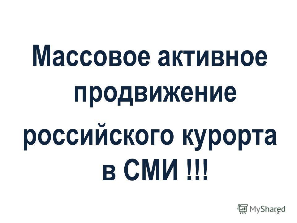Массовое активное продвижение российского курорта в СМИ !!! 14