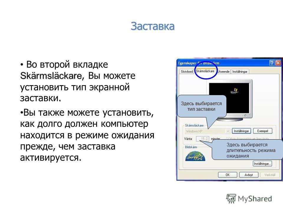 Заставка Skärmsläckare. Во второй вкладке Skärmsläckare, Вы можете установить тип экранной заставки. Вы также можете установить, как долго должен компьютер находится в режиме ожидания прежде, чем заставка активируется. Здесь выбирается длительность р
