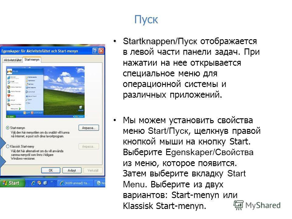 Пуск Startknappen/Пуск.Startknappen/Пуск отображается в левой части панели задач. При нажатии на нее открывается специальное меню для операционной системы и различных приложений. Мы можем установить свойства меню Start/Пуск, щелкнув правой кнопкой мы