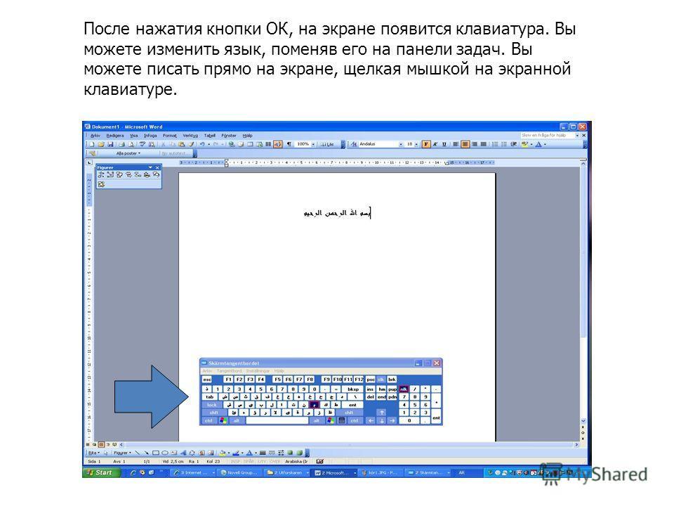 После нажатия кнопки ОК, на экране появится клавиатура. Вы можете изменить язык, поменяв его на панели задач. Вы можете писать прямо на экране, щелкая мышкой на экранной клавиатуре.