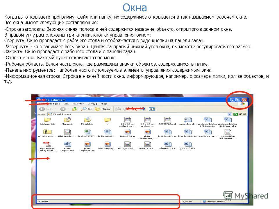 Окна Когда вы открываете программу, файл или папку, их содержимое открывается в так называемом рабочем окне. Все окна имеют следующие составляющие: Строка заголовка: Верхняя синяя полоса в ней содержится название объекта, открытого в данном окне. В п