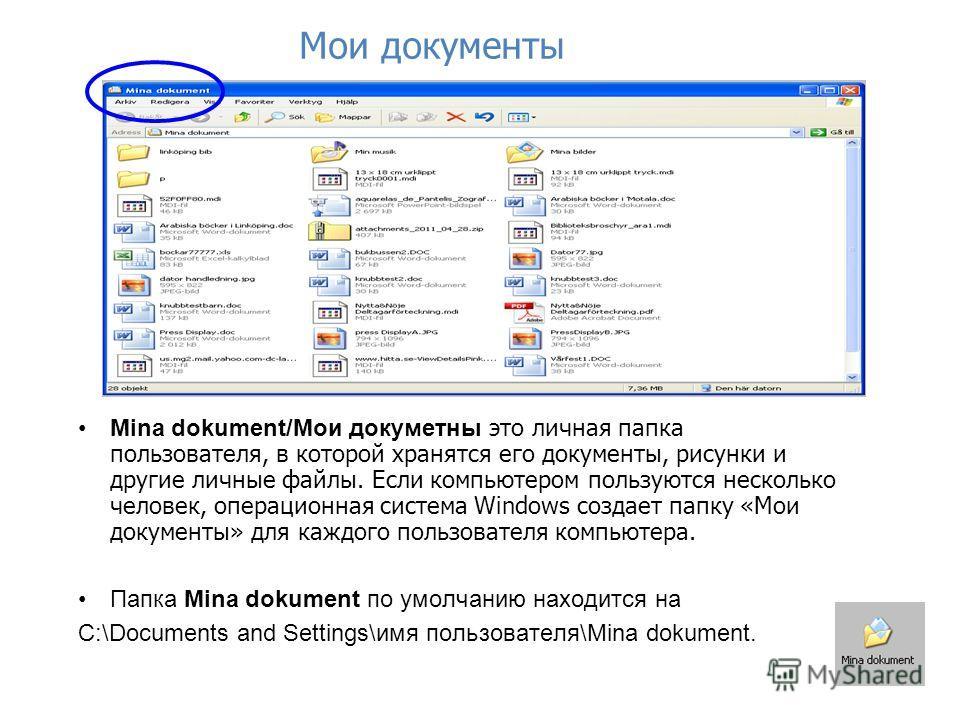 Мои документы Mina dokument/Мои докуметны это личная папка пользователя, в которой хранятся его документы, рисунки и другие личные файлы. Если компьютером пользуются несколько человек, операционная система Windows создает папку «Мои документы» для ка