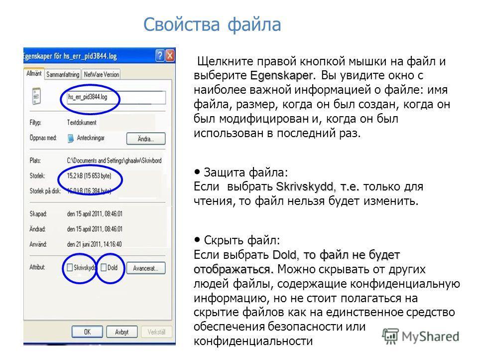 Egenskaper Щелкните правой кнопкой мышки на файл и выберите Egenskaper. Вы увидите окно с наиболее важной информацией о файле: имя файла, размер, когда он был создан, когда он был модифицирован и, когда он был использован в последний раз. Skrivskydd,