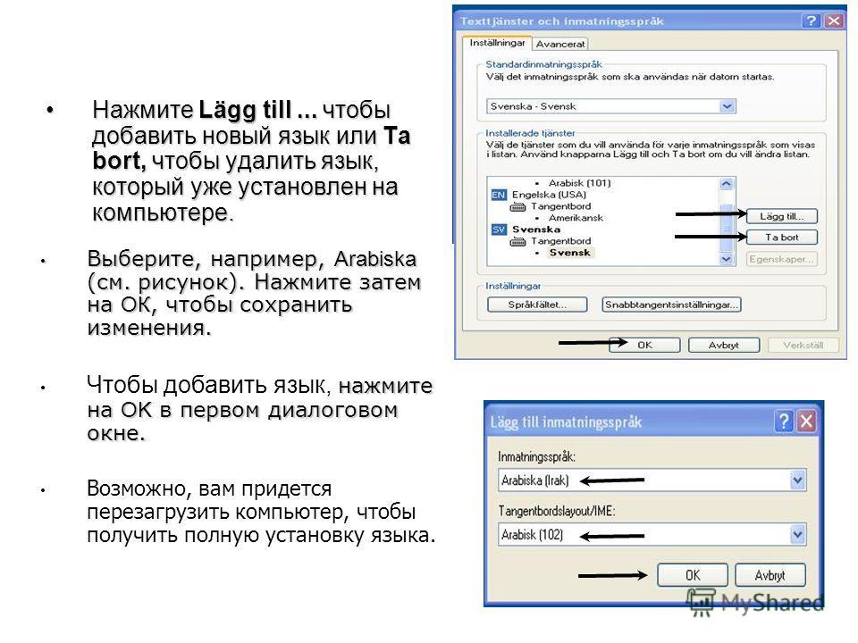 Нажмите Lägg till... чтобы добавить новый язык или Ta bort, чтобы удалить язык, который уже установлен на компьютере.Нажмите Lägg till... чтобы добавить новый язык или Ta bort, чтобы удалить язык, который уже установлен на компьютере. Выберите, напри