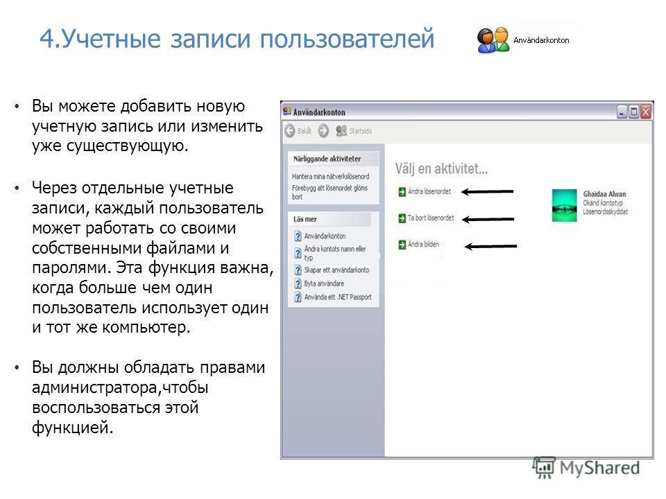 4.Учетные записи пользователей Вы можете добавить новую учетную запись или изменить уже существующую. Через отдельные учетные записи, каждый пользователь может работать со своими собственными файлами и паролями. Эта функция важна, когда больше чем од