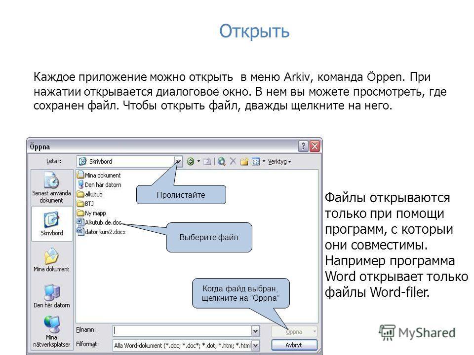 Открыть Каждое приложение можно открыть в меню Arkiv, команда Öppen. При нажатии открывается диалоговое окно. В нем вы можете просмотреть, где сохранен файл. Чтобы открыть файл, дважды щелкните на него. Файлы открываются только при помощи программ, с