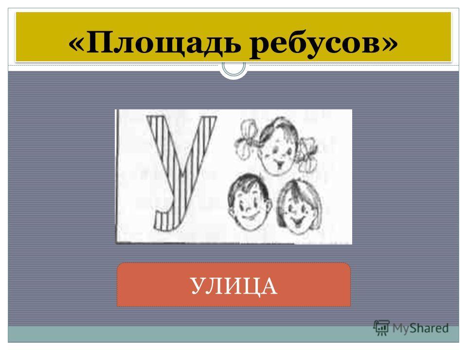 «Площадь ребусов» ВОДИТЕЛЬ