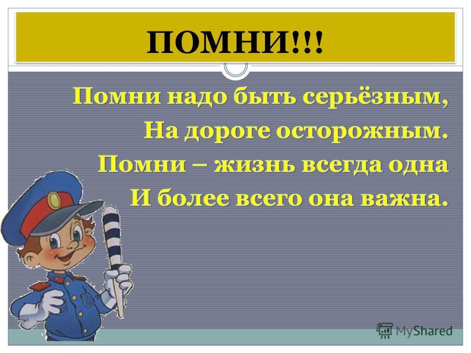 «Наведи порядок» УВАЖАЙТЕСВЕТОФОР!!УВАЖАЙТЕСВЕТОФОР!!
