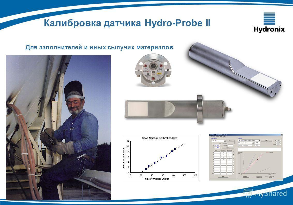 Калибровка датчика Hydro-Probe II Для заполнителей и иных сыпучих материалов