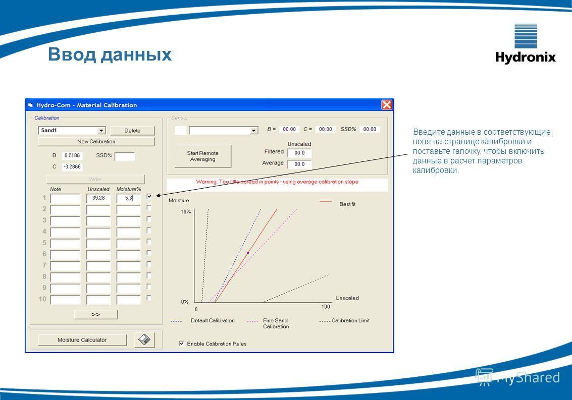 Введите данные в соответствующие поля на странице калибровки и поставьте галочку, чтобы включить данные в расчет параметров калибровки. Ввод данных