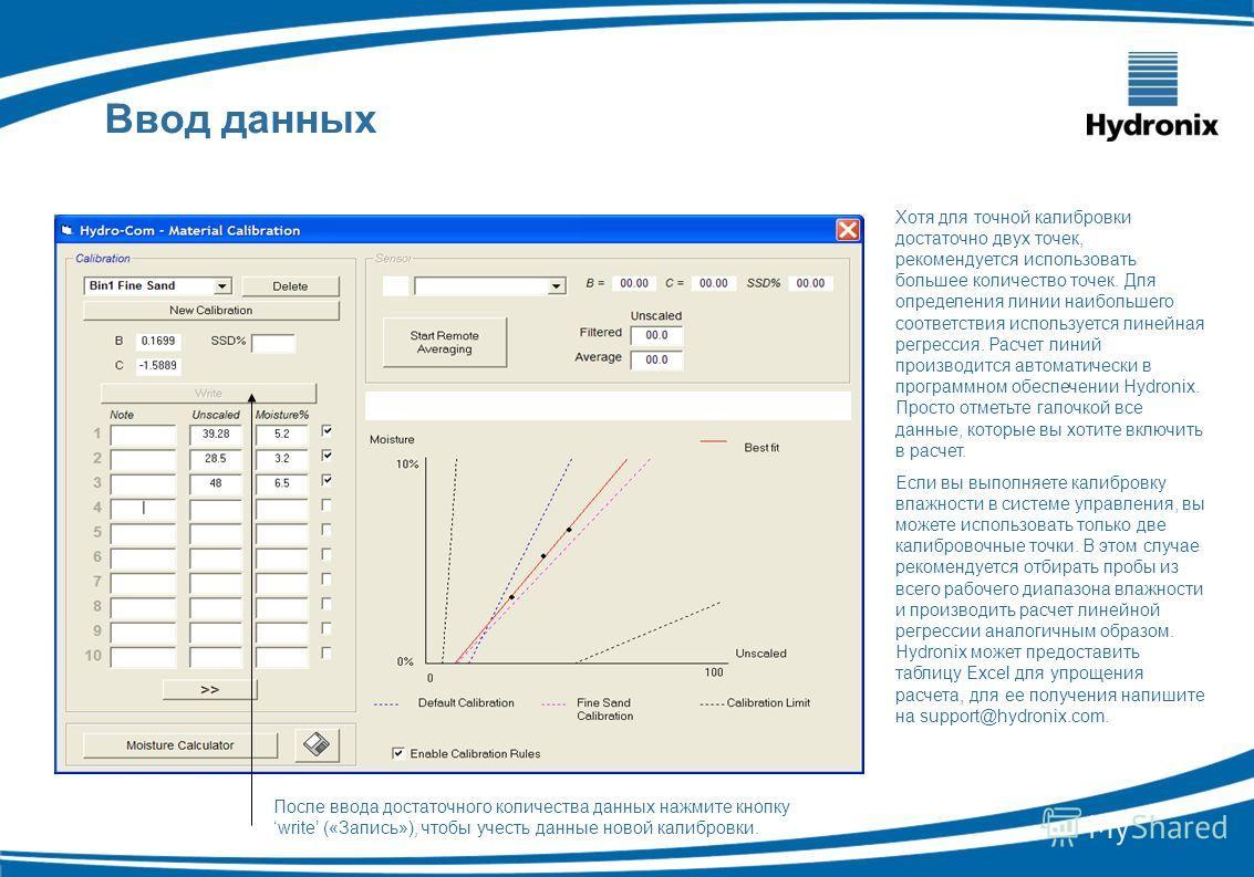 Хотя для точной калибровки достаточно двух точек, рекомендуется использовать большее количество точек. Для определения линии наибольшего соответствия используется линейная регрессия. Расчет линий производится автоматически в программном обеспечении H