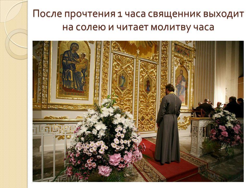 После прочтения 1 часа священник выходит на солею и читает молитву часа
