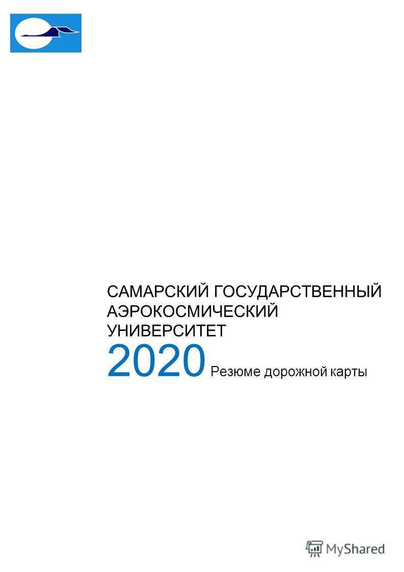 САМАРСКИЙ ГОСУДАРСТВЕННЫЙ АЭРОКОСМИЧЕСКИЙ УНИВЕРСИТЕТ 2020 Резюме дорожной карты
