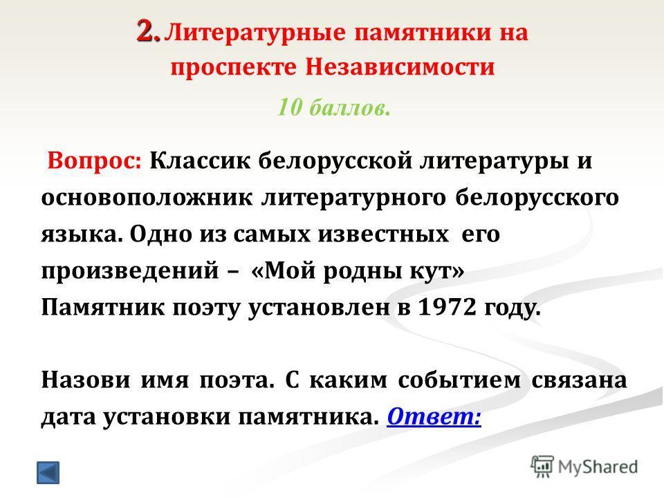 Памятник классику мировой поэзии Адаму Мицкевичу, родившемуся в Беларуси, но писавшему на польском языке, был открыт в Минске. С инициативой установить памятник выступила польская диаспора.