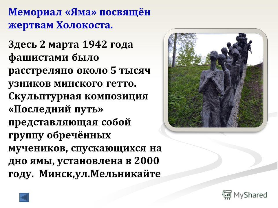 4. 4. Память о жертвах спасению Отечества послуживших 70 баллов. Вопрос: Мемориал,посвящённый жертвам Холокоста. Ответ: