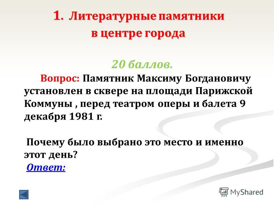 Максим Богданович классик белорусской литературы. Поэт изображен со скрещенными на груди руками, в правой руке букет васильков - цветов, воспетых в его поэзии.