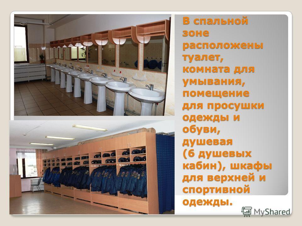 В спальной зоне расположены туалет, комната для умывания, помещение для просушки одежды и обуви, душевая (6 душевых кабин), шкафы для верхней и спортивной одежды.
