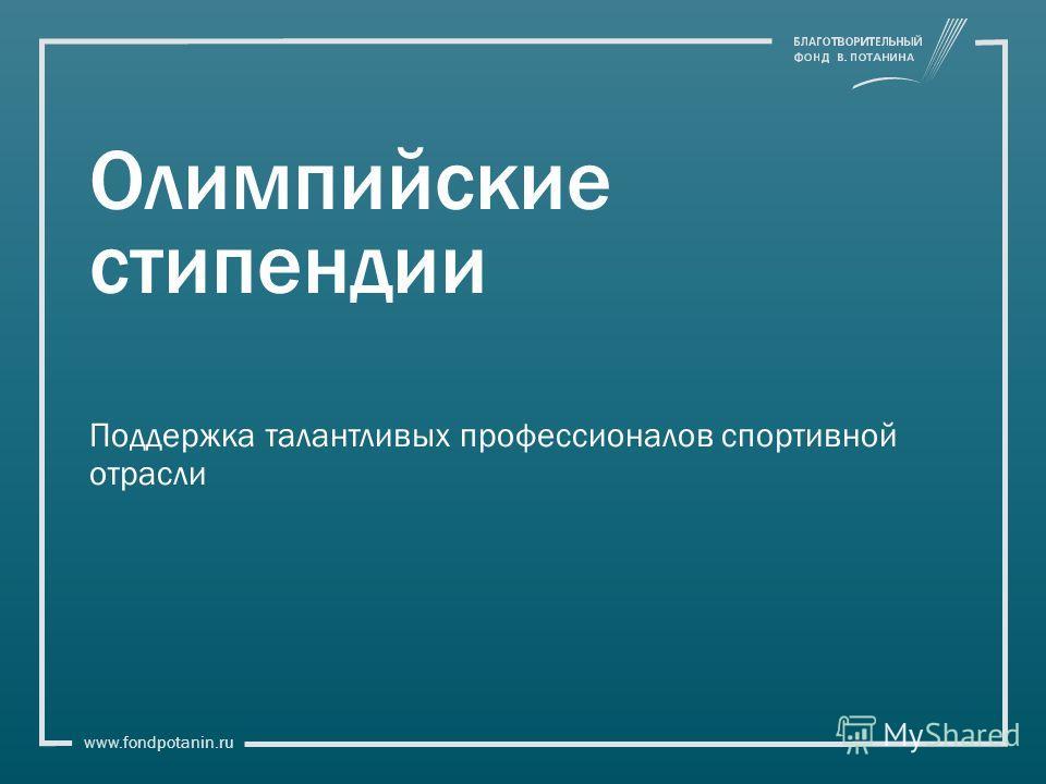 www.fondpotanin.ru Олимпийские стипендии Поддержка талантливых профессионалов спортивной отрасли