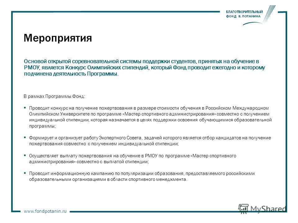www.fondpotanin.ru Мероприятия В рамках Программы Фонд: Проводит конкурс на получение пожертвования в размере стоимости обучения в Российском Международном Олимпийском Университете по программе «Мастер спортивного администрирования» совместно с получ
