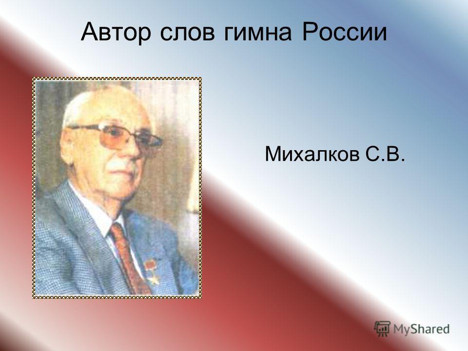 Автор слов гимна России Михалков С.В.