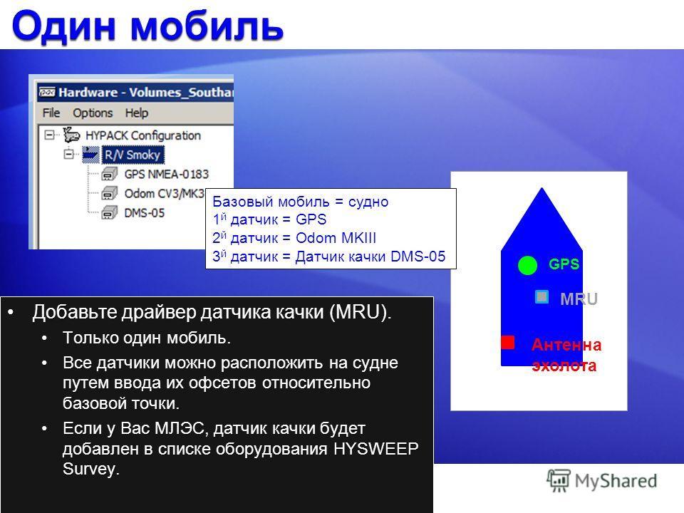 Добавьте драйвер датчика качки (MRU).Добавьте драйвер датчика качки (MRU). Только один мобиль.Только один мобиль. Все датчики можно расположить на судне путем ввода их офсетов относительно базовой точки.Все датчики можно расположить на судне путем вв