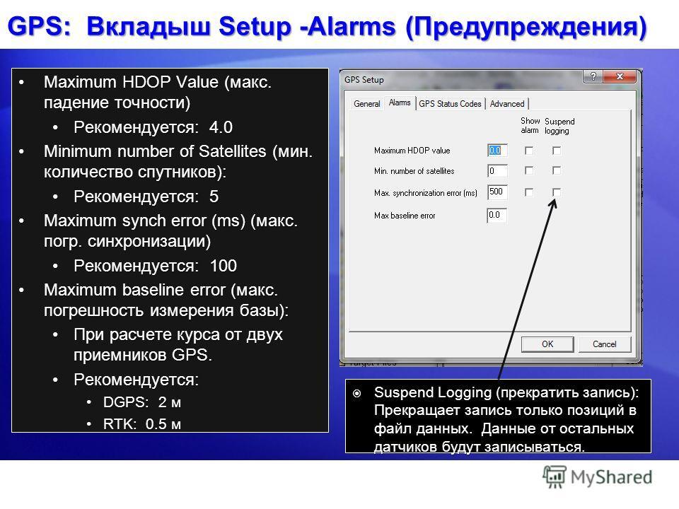 GPS: Вкладыш Setup -Alarms (Предупреждения) Maximum HDOP Value (макс. падение точности)Maximum HDOP Value (макс. падение точности) Рекомендуется: 4.0Рекомендуется: 4.0 Minimum number of Satellites (мин. количество спутников):Minimum number of Satelli
