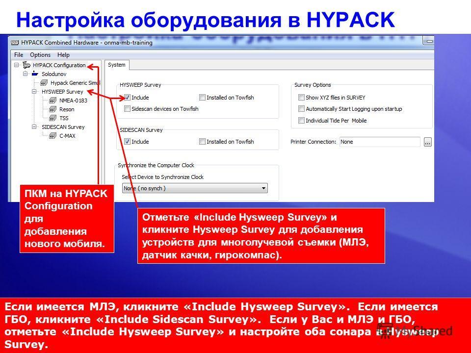 Настройка оборудования в HYPACK ПКМ на HYPACK Configuration для добавления нового мобиля. Отметьте «Include Hysweep Survey» и кликните Hysweep Survey для добавления устройств для многолучевой съемки (МЛЭ, датчик качки, гирокомпас). Если имеется МЛЭ,