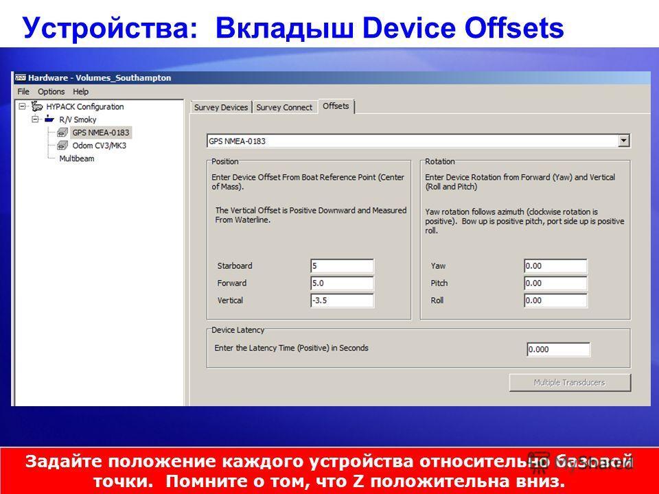 Устройства: Вкладыш Device Offsets Задайте положение каждого устройства относительно базовой точки. Помните о том, что Z положительна вниз.