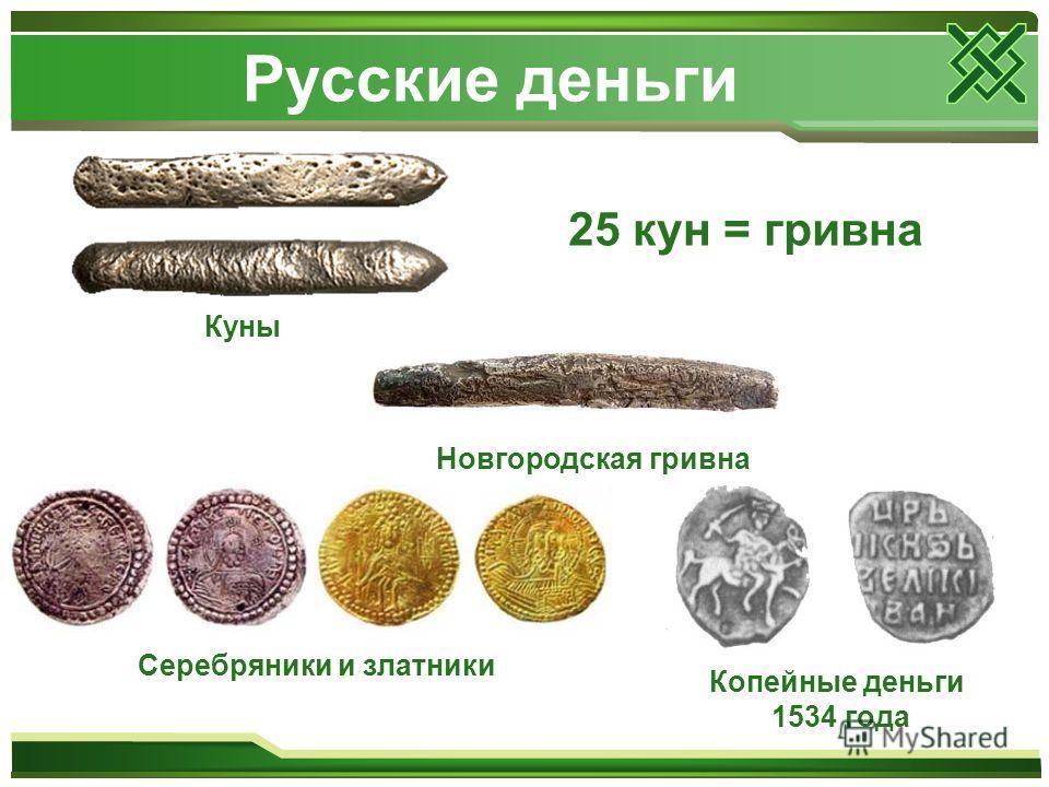 Русские деньги Куны 25 кун = гривна Новгородская гривна Серебряники и златники Копейные деньги 1534 года
