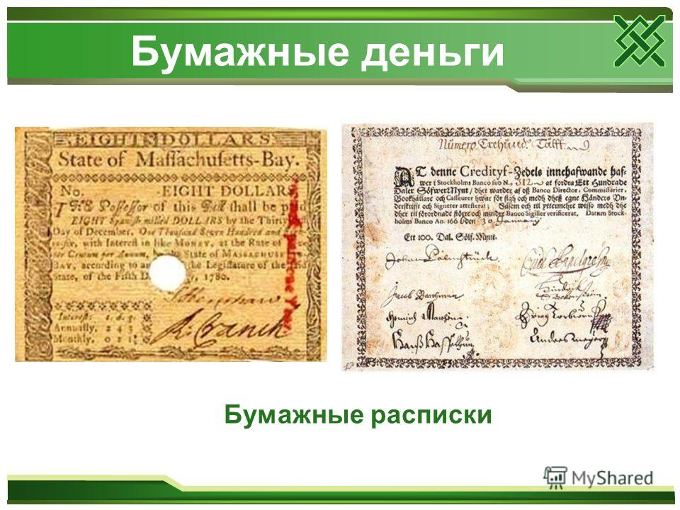 Бумажные деньги Бумажные расписки