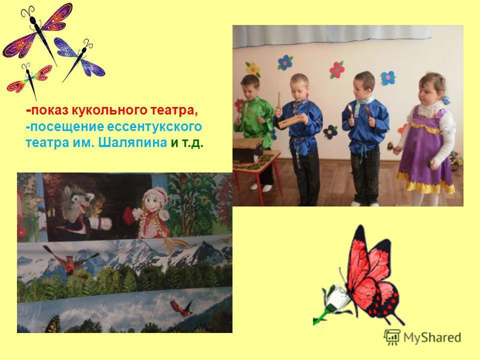 - показ кукольного театра, -посещение ессентукского театра им. Шаляпина и т.д.