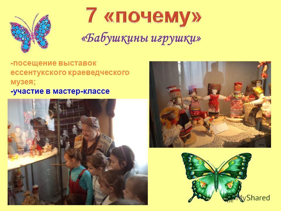 «Бабушкины игрушки» -посещение выставок ессентукского краеведческого музея; -участие в мастер-классе