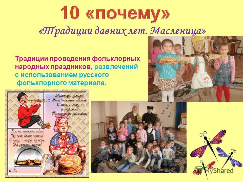 «Традиции давних лет. Масленица» Традиции проведения фольклорных народных праздников, развлечений с использованием русского фольклорного материала.