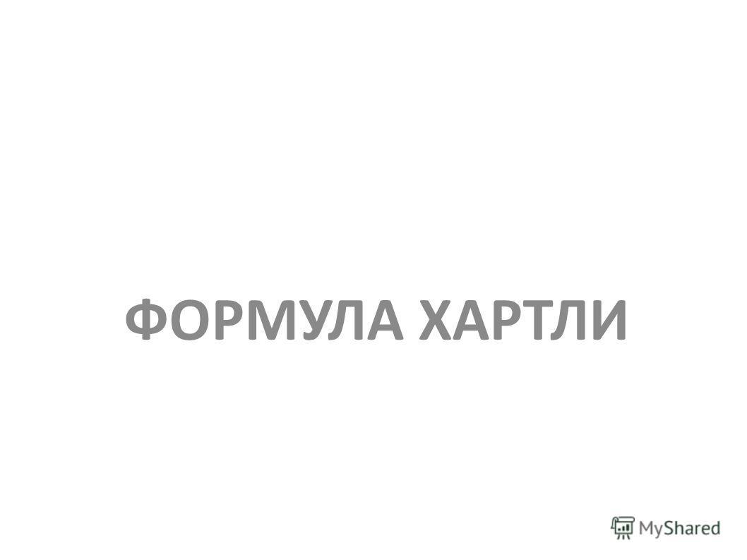 ФОРМУЛА ХАРТЛИ