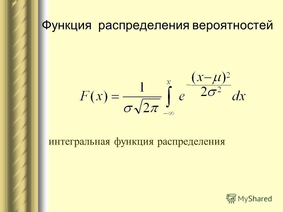 Функция распределения вероятностей интегральная функция распределения