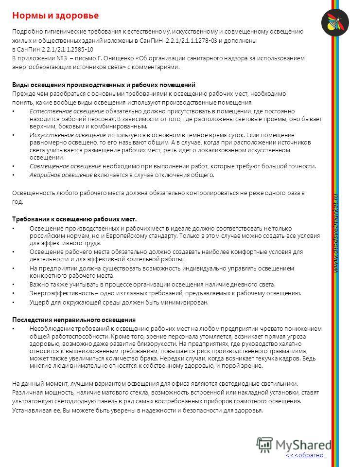 Нормы и здоровье Подробно гигиенические требования к естественному, искусственному и совмещенному освещению жилых и общественных зданий изложены в СанПиН 2.2.1/2.1.1.1278-03 и дополнены в СанПин 2.2.1/2.1.1.2585-10 В приложении 3 – письмо Г. Онищенко