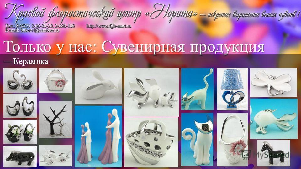 Только у нас: Сувенирная продукция Керамика Керамика