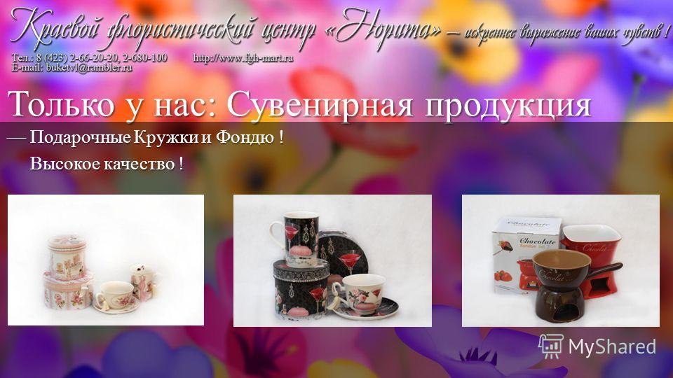 Только у нас: Сувенирная продукция Подарочные Кружки и Фондю ! Подарочные Кружки и Фондю ! Высокое качество ! Высокое качество !