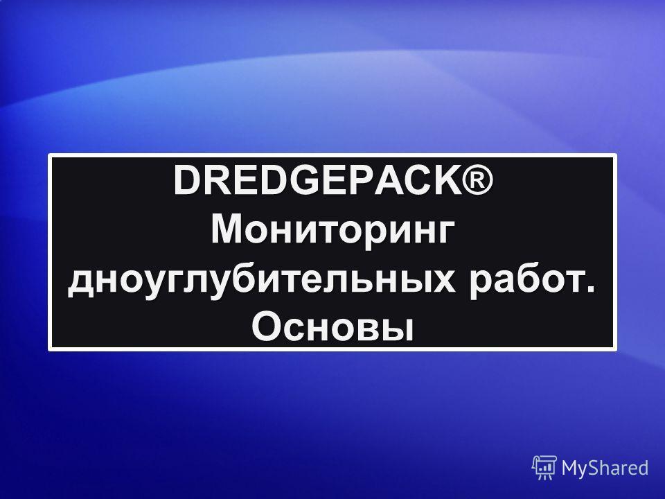 DREDGEPACK® Мониторинг дноуглубительных работ. Основы