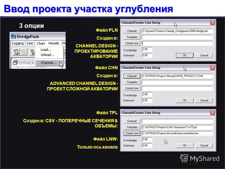 Ввод проекта участка углубления Файл PLN Создан в: CHANNEL DESIGN - ПРОЕКТИРОВАНИЕ АКВАТОРИИ Файл CHN Создан в: ADVANCED CHANNEL DESIGN - ПРОЕКТ СЛОЖНОЙ АКВАТОРИИ Файл TPL Создан в: CSV - ПОПЕРЕЧНЫЕ СЕЧЕНИЯ & ОБЪЕМЫ: Файл LNW: Только ось канала 3 опц
