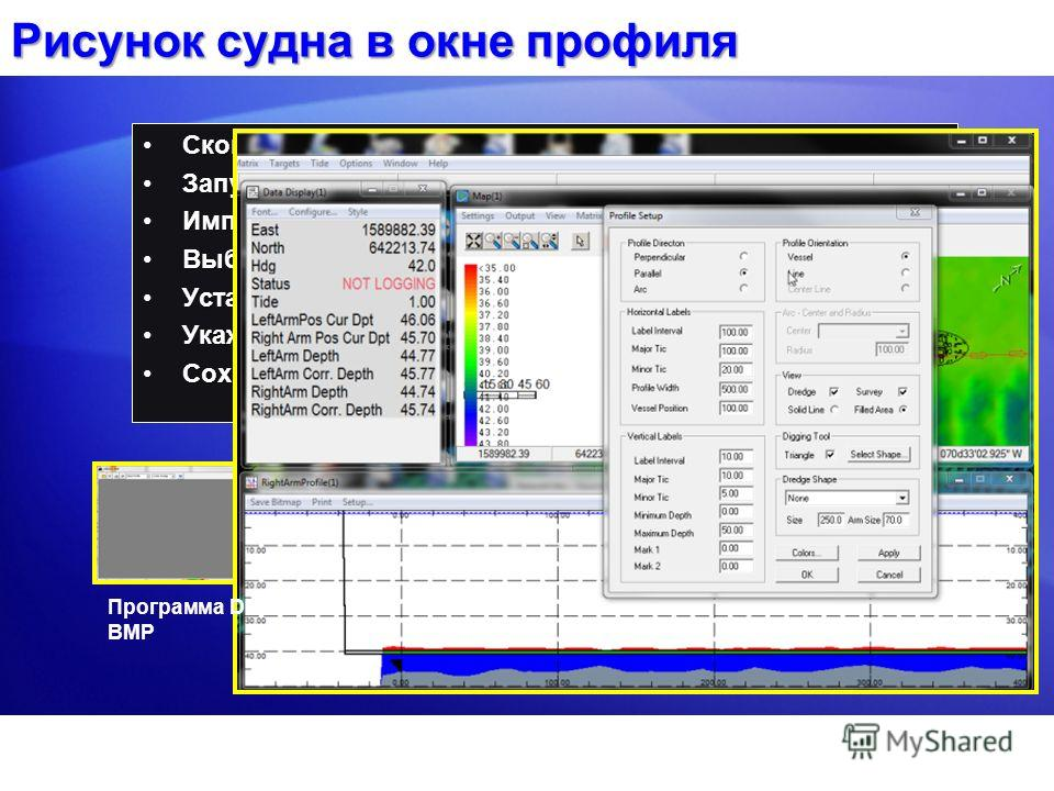 Рисунок судна в окне профиля Скопируйте файл BMP в папку \HYPACK 2014\Shapes.Скопируйте файл BMP в папку \HYPACK 2014\Shapes. Запустите редактор Preparation – Editors – Dredge BMP.Запустите редактор Preparation – Editors – Dredge BMP. Импортируйте сн