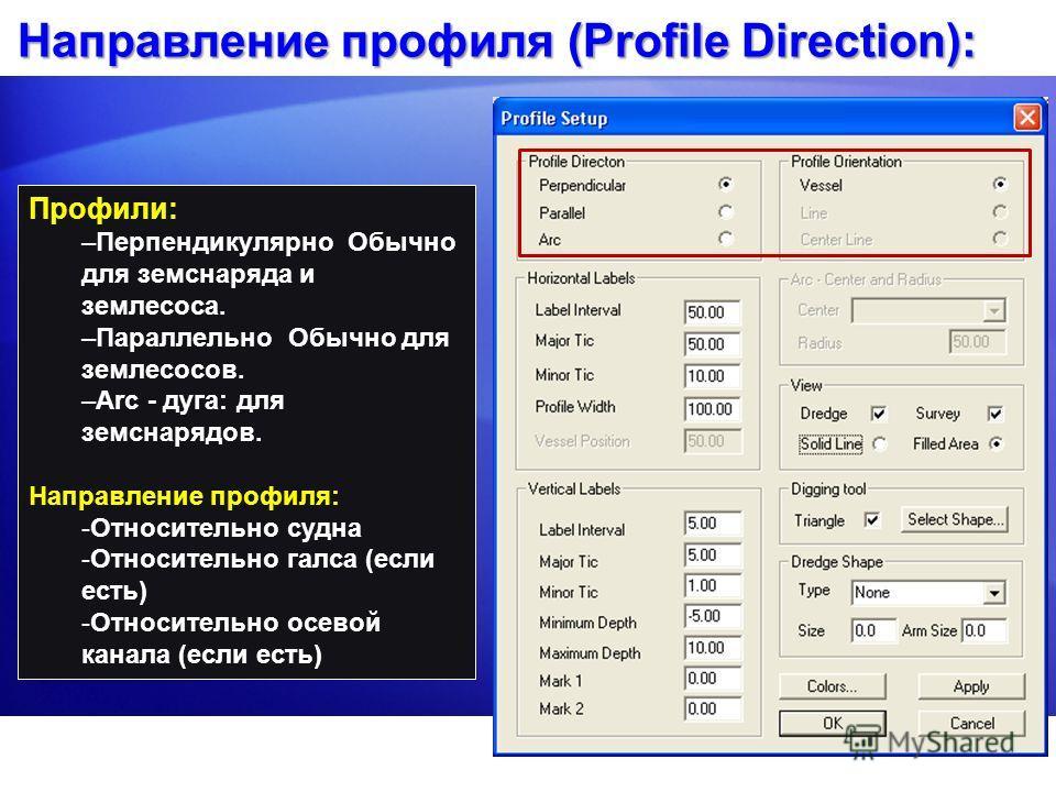 Направление профиля (Profile Direction): Профили: –Перпендикулярно Обычно для земснаряда и землесоса. –Параллельно Обычно для землесосов. –Arc - дуга: для земснарядов. Направление профиля: -Относительно судна -Относительно галса (если есть) -Относите