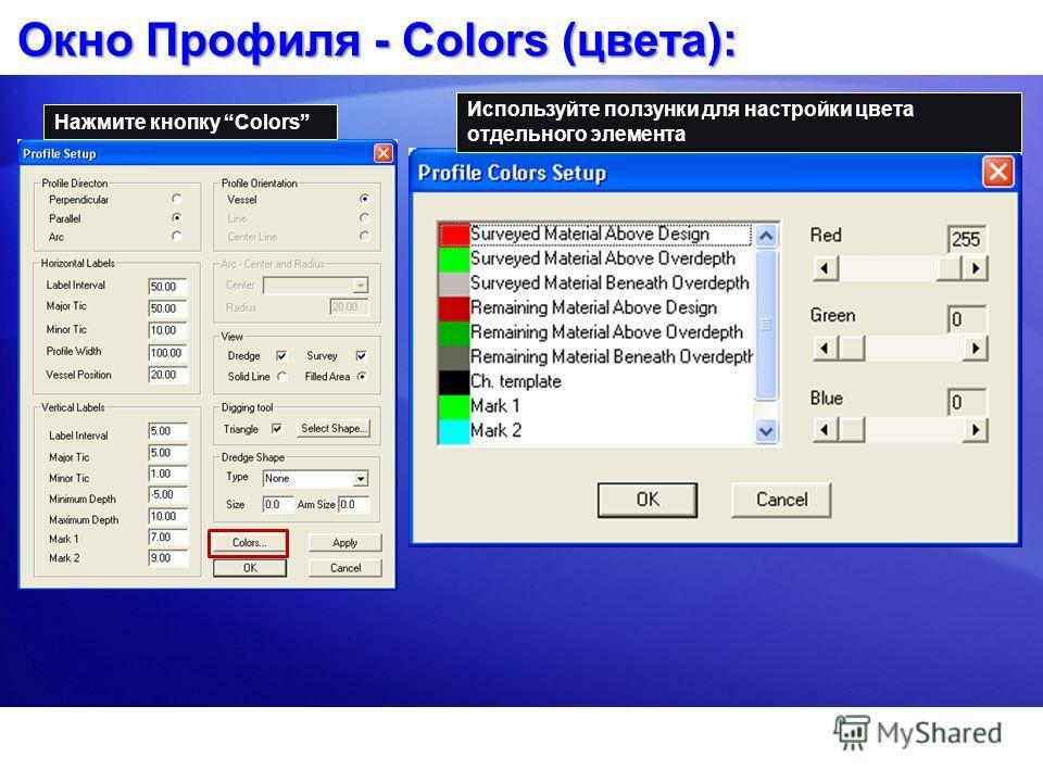 Окно Профиля - Colors (цвета): Используйте ползунки для настройки цвета отдельного элемента Нажмите кнопку Colors